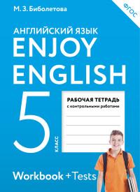 Биболетова М.З. Английский язык. Enjoy English. Английский с удовольствием. 5 класс. Рабочая тетрадь. ФГОС (ДРОФА)