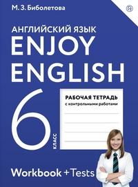 Биболетова. Английский язык. Enjoy English. Английский с удовольствием. 6 класс. Рабочая тетрадь. ФГОС (ДРОФА)