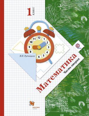 Рудницкая. Математика. 1 класс. Учебник. в 2-х ч.(комплект) ФГОС