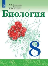Сивоглазов. Биология. 8 класс. Учебник. (пр)