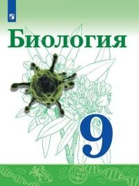 Сивоглазов. Биология. 9 класс. Учебник.(пр)