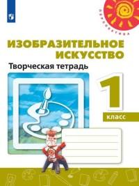 Шпикалова. ИЗО 1 кл. Творческая тетрадь ФП (нов.обл.)