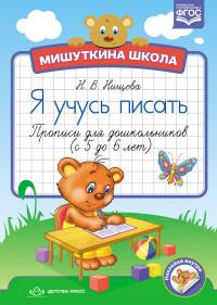 Я учусь писать. Прописи для дошкольников (с 5 до 6 лет)