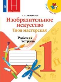Неменская. ИЗО 1 кл. Р/т. ФП (нов.обл.)