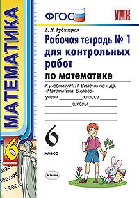 Рудницкая В.Н. Рабочая тетрадь №1.2  для контрольных работ по математике. К учебнику Н.Я. Виленкина «Математика. 6 класс». ФГОС (экз)
