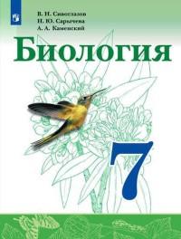 Сивоглазов. Биология. 7 класс. Учебник.(пр)