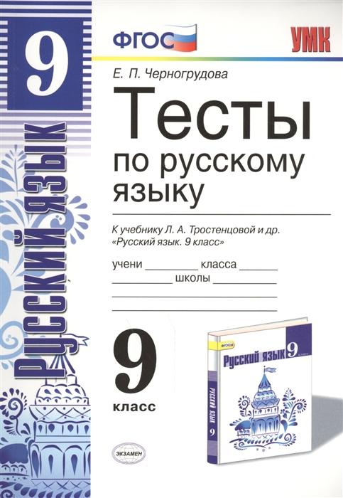 Черногрудова Русский язык  9кл. Тесты/Тростенцова ФГОС