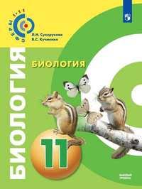 Сухорукова. Биология. 11 класс. Базовый уровень. Учебник. (пр)