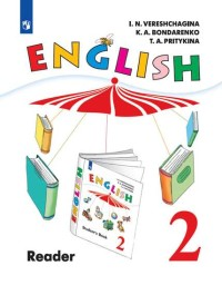 Верещагина. Английский язык  2 кл. (2-й год). КДЧ ФП