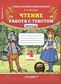 УМК Чтение. Работа с текстом. 4 кл. Крылова. ФГОС.