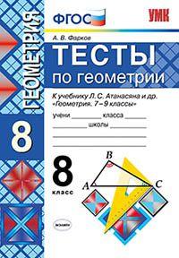 Фарков А.В. Тесты по геометрии. 8 класс. К учебнику Л.С. Атанасяна «Геометрия. 7-9 классы». ФГОС (экз)