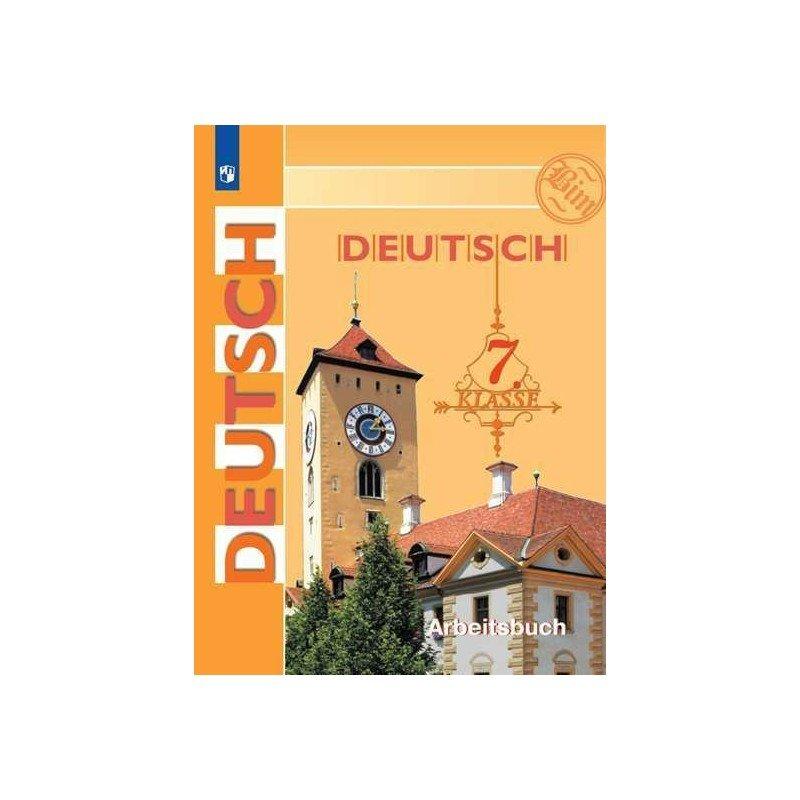 Бим И.Л.  Немецкий язык. Рабочая тетрадь. 7 класс