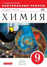 Габриелян О.С. Химия. 9 класс. Контрольные работы к учебнику О.С. Габриеляна. ФГОС (дрофа)(2015г)