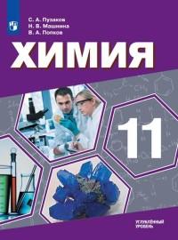 Пузаков. Химия. 11 класс. Углублённый уровень. Учебник. (пр)