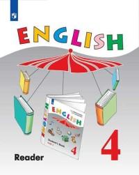 Верещагина. Английский язык. Книга для чтения. 4 класс. (пр)