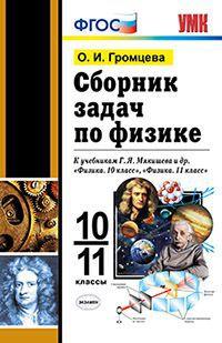 Громцева О.И.  Сборник задач по физике. 10-11 классы. К учебникам Г.Я. Мякишева. ФГОС (экз)