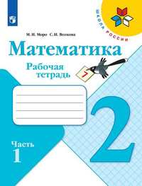 Моро. Математика. Рабочая тетрадь. 2 класс. В 2-х ч. Ч. 1,2 (комплект) /ШкР