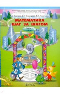 С.А. Козлова, С.С. Кузнецова, В.Н. Гераськин Математика шаг за шагом. Часть 3. Пособие для детей  5-6 лет.