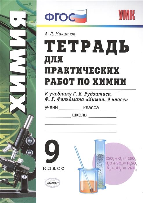 Микитюк. УМК. Тетрадь для практических работ по химии 9кл. Рудзитис ФПУ