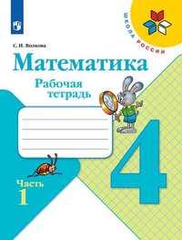 Моро. Математика. Рабочая тетрадь. 4 класс. В 2-х ч. Ч. 1,2 (комплект) /ШкР