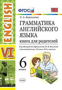 Барашкова. УМК.026н Грамматика английского языка. Книга для родителей 6кл. Афанасьева ФПУ
