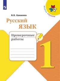 Канакина. Русский язык  1 кл. Проверочные работы ФП
