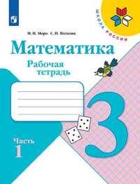 Моро. Математика. Рабочая тетрадь. 3 класс. В 2-х ч. Ч. 1,2 (комплект) /ШкР