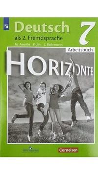 Аверин М.М. Немецкий язык. Горизонты. 7 класс. Рабочая тетрадь.