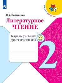 Стефаненко. Литературное чтение. Тетрадь учебных достижений. 2 класс /ШкР