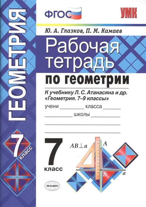 Глазков Геометрия 7 кл. Р/т (Атанасян) ФГОС (две краски) (экз)