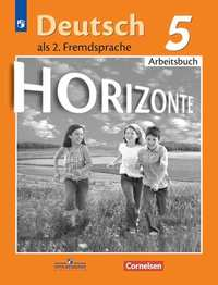 Аверин. Немецкий язык. Второй иностранный язык. Рабочая тетрадь. 5 класс. (пр)