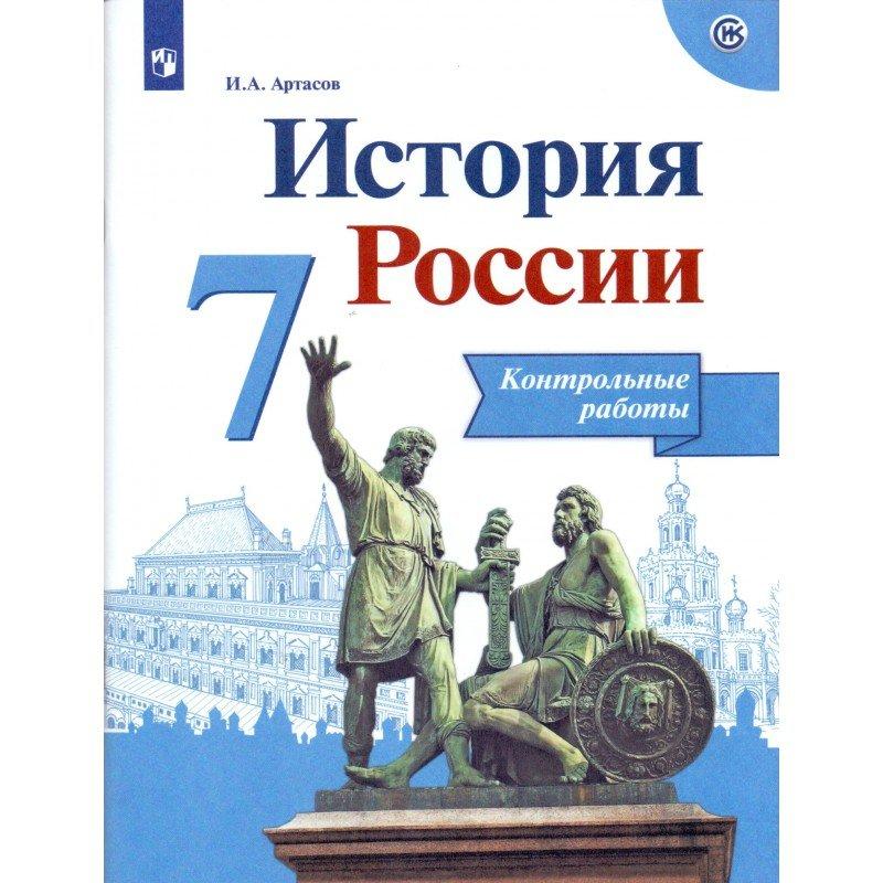 Артасов И.А. История России. 7 класс. Контрольные работы
