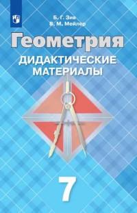 Зив. Дидактические материалы по геометрии. 7 класс (к учебнику Атанасяна)
