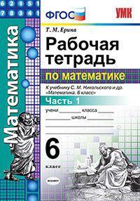 Ерина Т.М. Рабочая тетрадь по математике. 6 класс. Часть 1.2  К учебнику С.М. Никольского. ФГОС (экз)