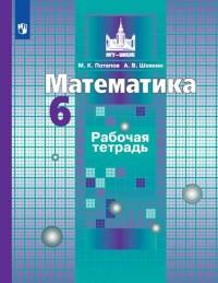 Потапов М.К.  Математика. 6 класс. Рабочая тетрадь (пр) (2020г)