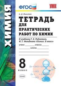 Микитюк. УМК. Тетрадь для практических работ по химии 8кл. Рудзитис ФПУ   (экз)