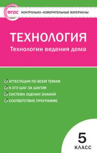 Логвинова О.Н.  Контрольно-измерительные материалы. Технология. Технологии ведения дома. 5 класс. ФГОС (ВАКО)