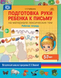 Подготовка руки ребенка к письму на материале лексических тем. 5-7 лет. Рабочая тетрадь. ФГОС