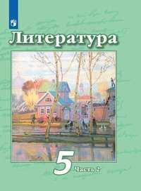 Чертов. Литература. 5 класс. В 2 частях. Часть 1.2 (комплект)  Учебник.(пр)