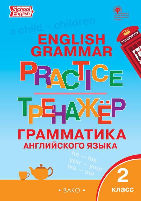 Английский язык. Грамматический тренажёр. 2 кл. (ФГОС) /Макарова.