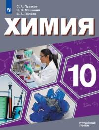 Пузаков. Химия. 10 класс. Углублённый уровень. Учебник. (пр)