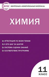 Стрельникова Е.Н. Контрольно-измерительные материалы. Химия. 11 класс. ФГОС (ВАКО)