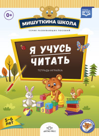 Я учусь читать. Тетрадка-играйка. 5-6 лет. ФГОС