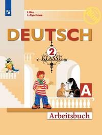 Бим. Немецкий язык. Рабочая тетрадь. 2 класс. В 2-х ч. Ч. 1,2(комплект) (пр)