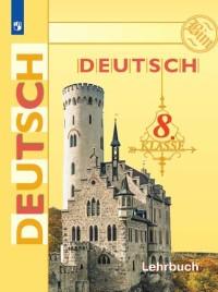 Бим. Немецкий язык. 8 класс. Учебник.