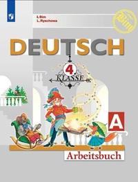 Бим. Немецкий язык. Рабочая тетрадь. 4 класс. В 2-х ч. Ч. А,В(комплект) (пр)