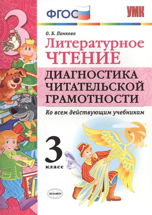 Панкова. УМКн. Литературное чтение. Диагностика читательской деятельности 3кл.  (эк)