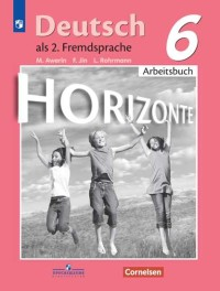 Аверин М.М.  Немецкий язык. Горизонты. 6 класс. Рабочая тетрадь. (пр)