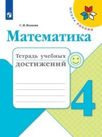 Волкова. Математика. Тетрадь учебных достижений. 4 класс /ШкР