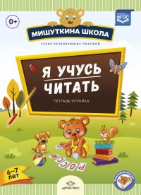 Я учусь читать. Тетрадь-играйка 6-7 лет